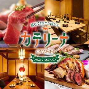 個室 イタリアン肉バル カテリーナ静岡駅前店
