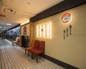 個室居酒屋海のもの 山のもの 北ぐにの。 札幌駅前店