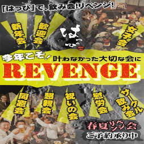 盛岡CHUBO はっぴ大通店