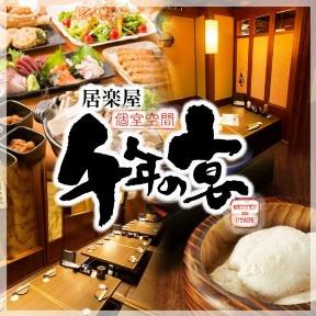 個室空間 湯葉豆腐料理 千年の宴米沢中央店