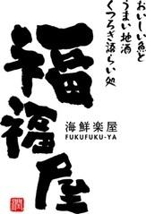 個室空間 湯葉豆腐料理 福福屋弘前駅前店