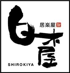 居楽屋白木屋会津若松駅前店