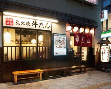 炭焼牛たん東山仙台本店