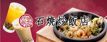 石焼炒飯店ララガーデン長町店