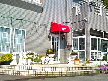 喫茶&レストラン 薔薇