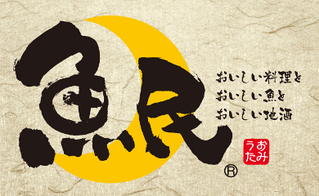 魚民湯田温泉店