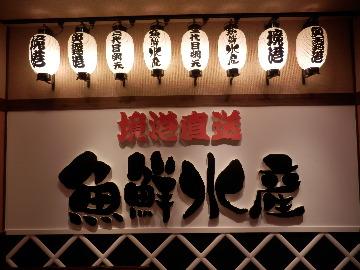 三代目網元 魚鮮水産米子駅前店