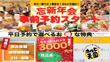焼肉食べ放題専門店カルビ天国 広島駅店