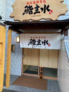 松江海鮮市場鮨 主水‐もんど‐