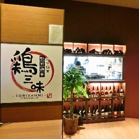 全席完全個室 炭焼地鶏 鶏三味~とりざんみ~ 広島駅新幹線口店