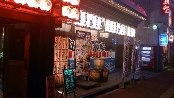 山陰漁酒場 丸善水産米子店