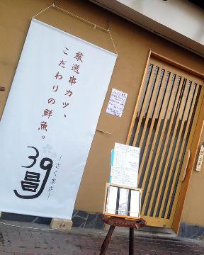 焼とりの八兵衛 天神店(今泉/焼き鳥) - Retty