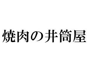 焼肉の井筒屋 中川店(中川区/焼肉) - ぐるなび