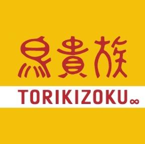 鳥貴族 多摩センター店 - 京王多摩センター/焼鳥 [食 …