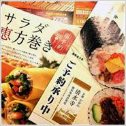 恵方巻きを購入するなら・・デパート・スーパー・コンビニ?それとも和食店や寿司屋?