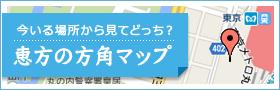 今いる場所から見てどっち?恵方の方角マップ