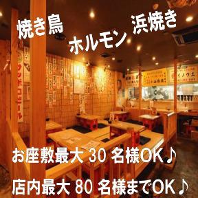 料理メニュー : 三代目 鳥メロ 三ツ境南口店 - 三ツ境/居酒屋 [食べログ]