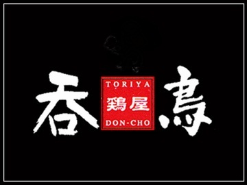 鶏屋 呑鳥(宇都宮/焼き鳥) - ぐるなび