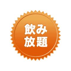 """「飲み放題」延長オプション⇒ 「60分」延長して「""""3時間""""」に!!"""