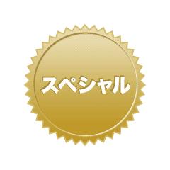 """""""☆""""☆""""宴会コース・⑦大特典""""☆""""☆"""""""