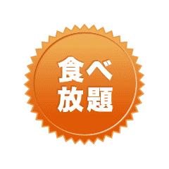 【2時間】食べ放題+飲み放題コース 食べ盛りを応援!