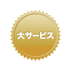 学生の方限定!【食べ放題&ソフトドリンク飲み放題コース】