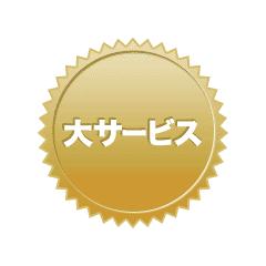 平均ご利用単価は3,000円~!