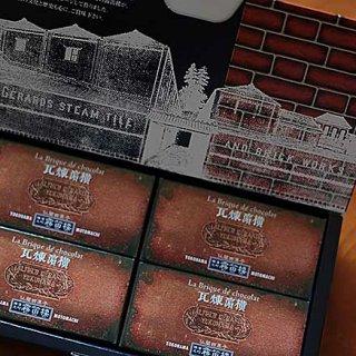【横浜土産】横浜の歴史をスイーツに凝縮した霧笛楼のフォンダンショコラ「横濱煉瓦」