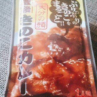 シイタケが決めて!大分県産の乾し椎茸を本格カレーで煮込んだ「豊後きのこカレー」