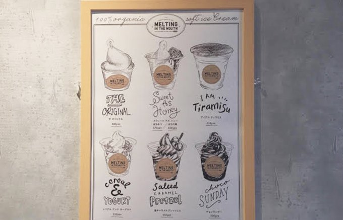 広尾のオシャレなカフェでオーガニックのソフトクリームを!