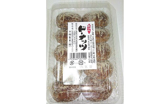 営業がいなくても、口コミだけで40年以上売れ続けている栃木の「あんドーナツ」!