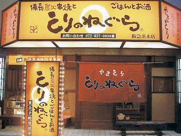 とりのねぐら 阪急茨木店 - 茨木市/焼鳥 [食べログ]