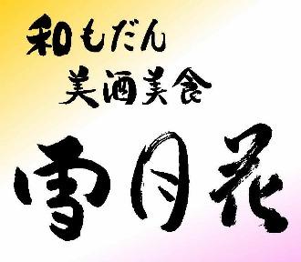 会津若松   居酒屋   個室ありのグルメ・クーポン情報