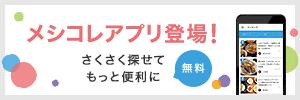 メシコレアプリ登場!