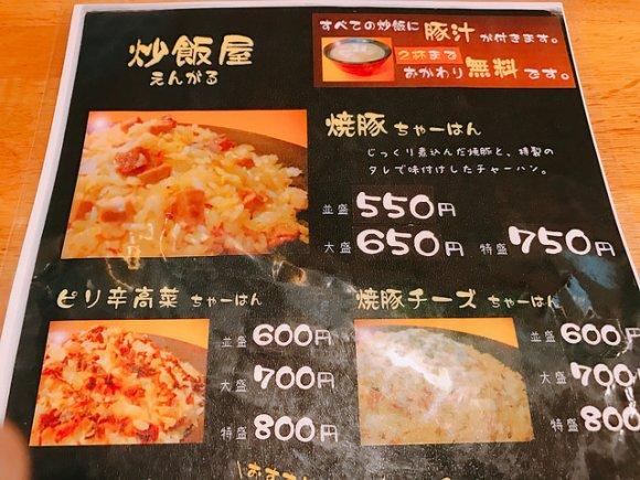 炒飯好きも唸る旨さの炒飯専門店!豚汁が2回までおかわり無料の貴重な店