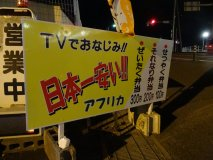 マジですか?日本最安100円カツカレーの店に行ってきた!