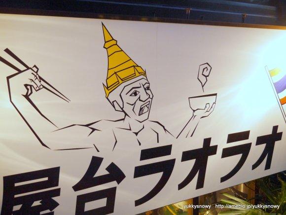 ラオラオの屋台のシュールなキャラクターが描かれた看板