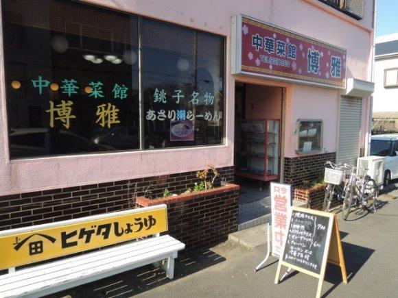 銚子は千葉県の隠れたラーメン激戦区!地元客で賑わう名ラーメン店6軒