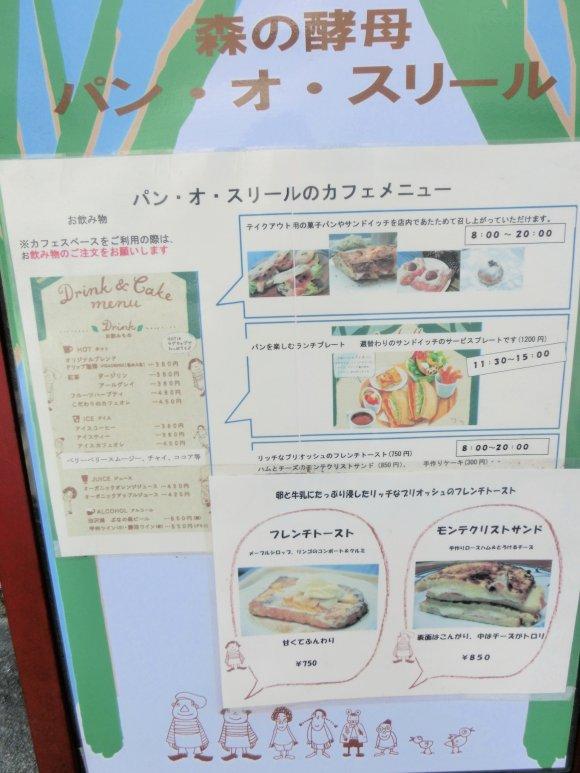 渋谷の喧騒を忘れさせる、天然酵母にこだわったパン屋さん