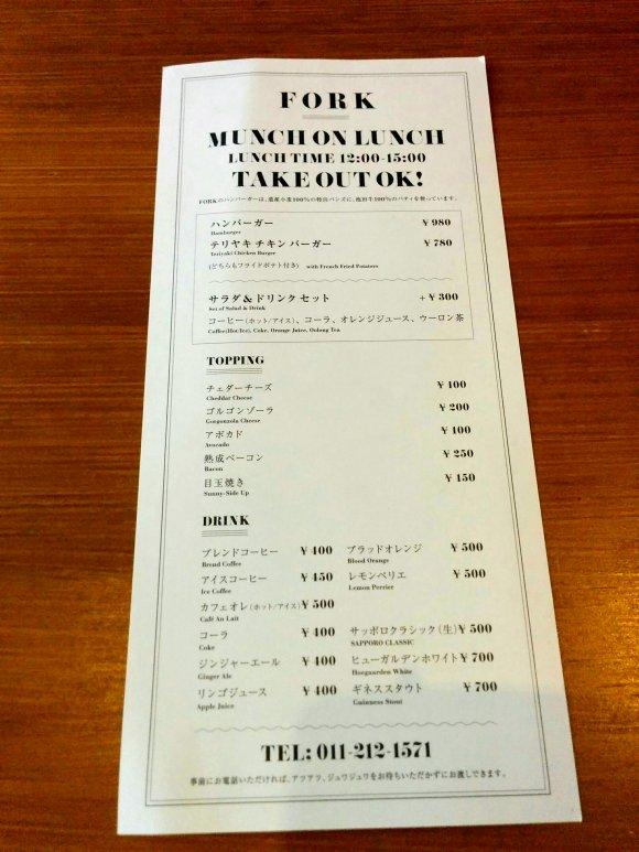 北海道の味を100%堪能!絶対間違いない肉汁溢れるグルメバーガー