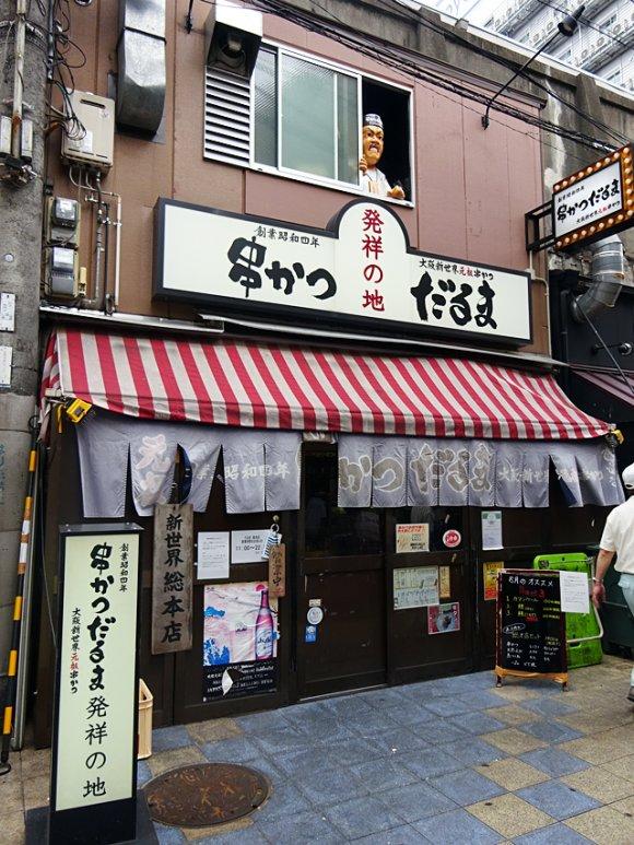 新世界で「本当に旨い串カツ」を食べるなら!関西人お墨付きの名店6軒の記事で紹介されました