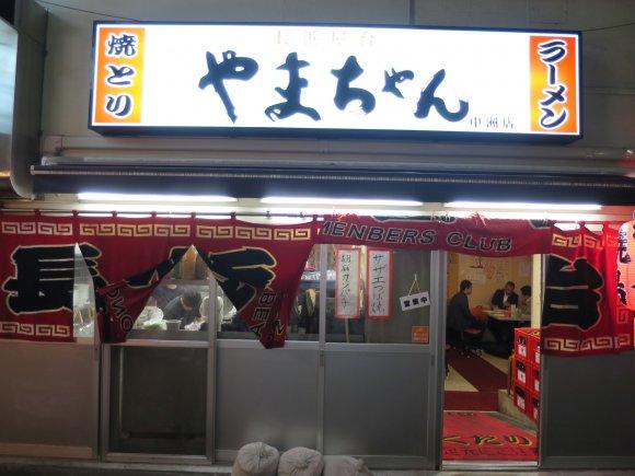 丑三つ時がラーメン時。歓楽街・中洲のお勧め豚骨ラーメン6軒の記事で紹介されました
