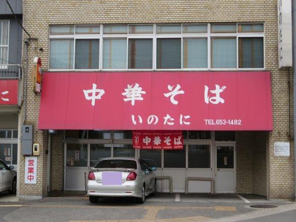 赤いレトロな看板に大きく「中華そば」と書かれた店舗