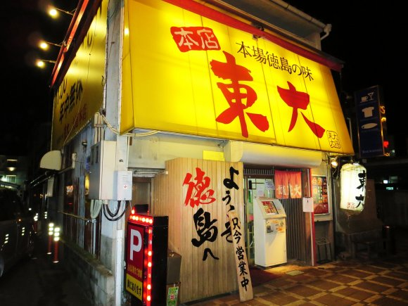 黄色い看板に赤文字で「東大」と書かれた店舗