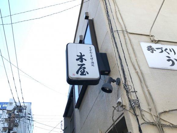 博多うどんの老舗で味わう!ごぼう天と並ぶ人気の「玉子とじうどん」4軒
