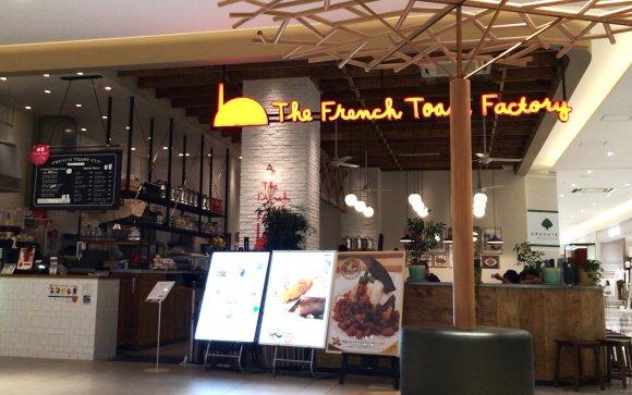 天井の高いおしゃれなカフェ風の「フレンチトーストファクトリー」の外観