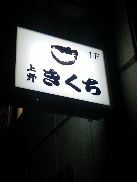 夜中に光る店の看板
