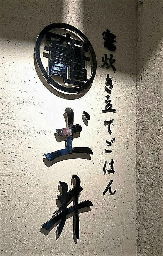 竈炊き立てごはん 土井 京都駅八条口店の外観