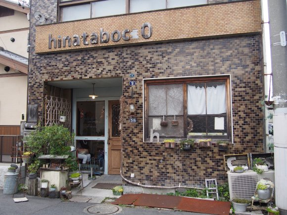 ヒナタボッコの店舗外観
