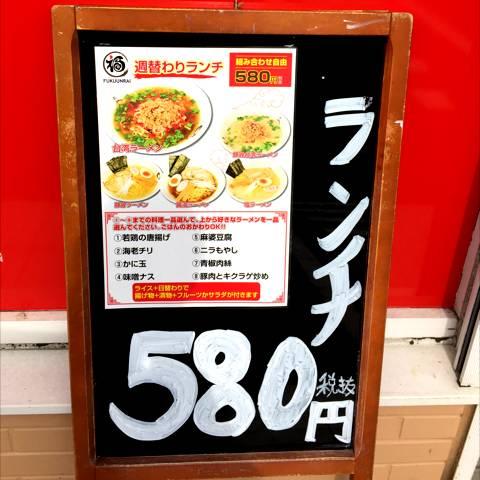 福運来 平和店(地図/写真/静岡/...
